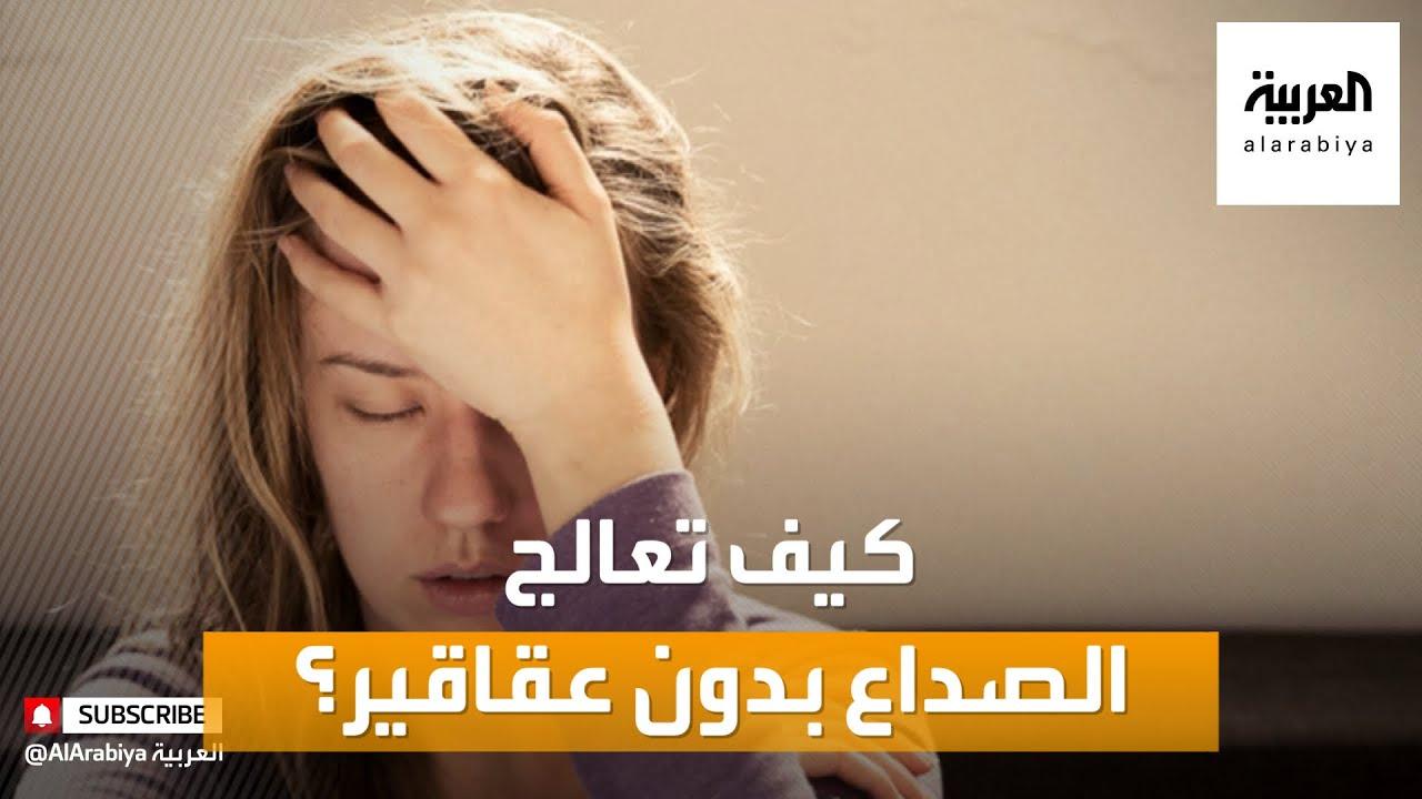 صباح العربية | بدائل الأدوية في علاج الصداع  - نشر قبل 22 ساعة