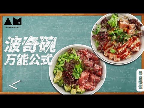 [Eng Sub]食材满满的夏威夷波奇饭How to make a Poke bowl at home, just remember this Formula丨曼食慢语