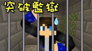 Minecraft 創世神 我必須突破這個監獄!突破(Breakout)冒險解謎跑酷地圖!1.11【至尊星】