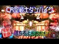 【実戦】話題のCR聖戦士ダンバインを打ってきた!(ミドル)