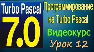 Турбо Паскаль. Оператор цикла типа арифметической прогрессии. Урок 12