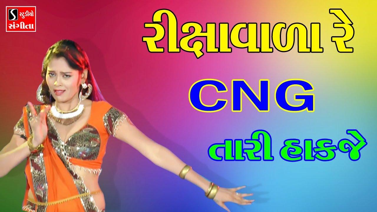 New Gujarati Video Song 2017 RIKSHA VADA RE CNG TARI HAKJE Dj Mix