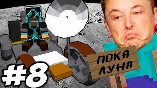 ВОЗВРАЩЕНИЕ НА ЗЕМЛЮ \\ Приключения Илона Маска в Minecraft #8