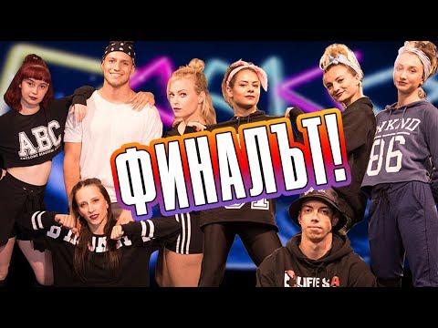 GRAND BATTLE! И победителите в DANCE ARENA са...! (ФИНАЛ)