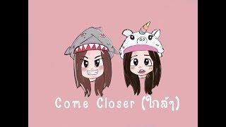 Come closer (ใกล้ๆ)  |  PunJennis's Original Fansong