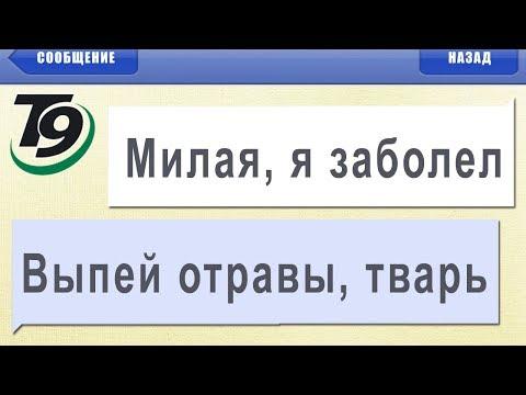 ТЕСТ на УПОРОТОСТЬ: СМС опечатки т9 - ВЫПЕЙ ОТРАВЫ, ТВАРЬ!!!