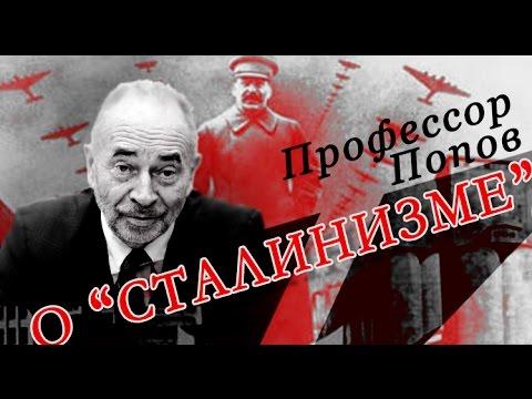 Что такое 'сталинизм'?