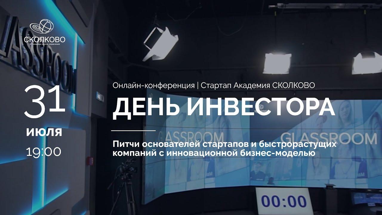 День Инвестора СКОЛКОВО 31.07.20