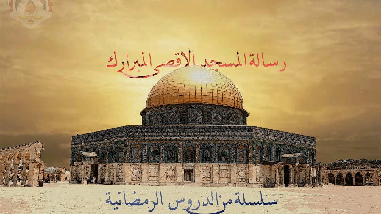 عبر ومواعظ من المسجد الاقصى المبارك/3رمضان1438هـ - YouTube