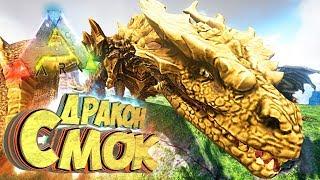 Приручаем Дракона СМОКА - Мифическое Выживание - ARK #23