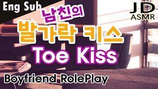 (Eng Sub) 발가락 키스(Toe Kiss) 해주는 남친 ASMR | Korean Boyfriend Role Play | 너무 보고 싶었어 | I Missed You