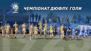 Чемпіонат ДЮФЛУ. 1-й тур