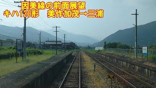 【JR因美線の前面展望】因美線下り 普通 キハ120形 美作加茂→三浦 JR西日本 ローカル線