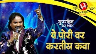 A Pori (Nako Bahana Nava) DJ MIX | New Marathi DJ Songs 2019 | Anand Shinde Songs | Marathi Lokgeet