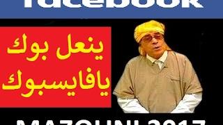 يلعن بوك يا الفايسبوك ـ محمد مازوني ـ Mazouni Ya El Facebook  2017