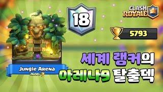세계랭커의 아레나9 노전설 탈출덱 대공개 (World Ranker No Legendary Card Play In Arena9) [클래시로얄-Clash Royale]