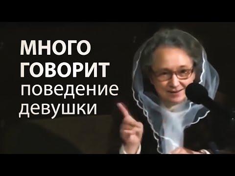 МНОГО ГОВОРИТ поведение девушки (отношения до брака) - Людмила Плетт