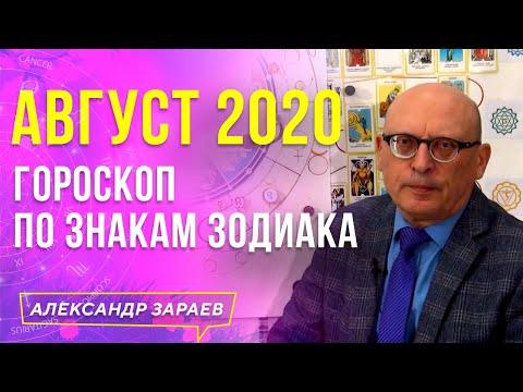 АВГУСТ 2020 l ГОРОСКОП ПО ЗНАКАМ ЗОДИАКА l АЛЕКСАНДР ЗАРАЕВ