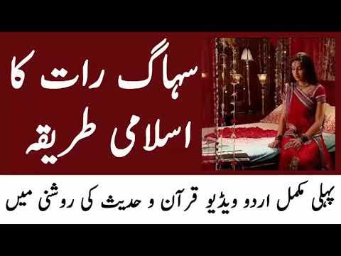 Suhagraat Ka Tarika In Islam Urdu\Hindi   Islamic Way of Wedding Night