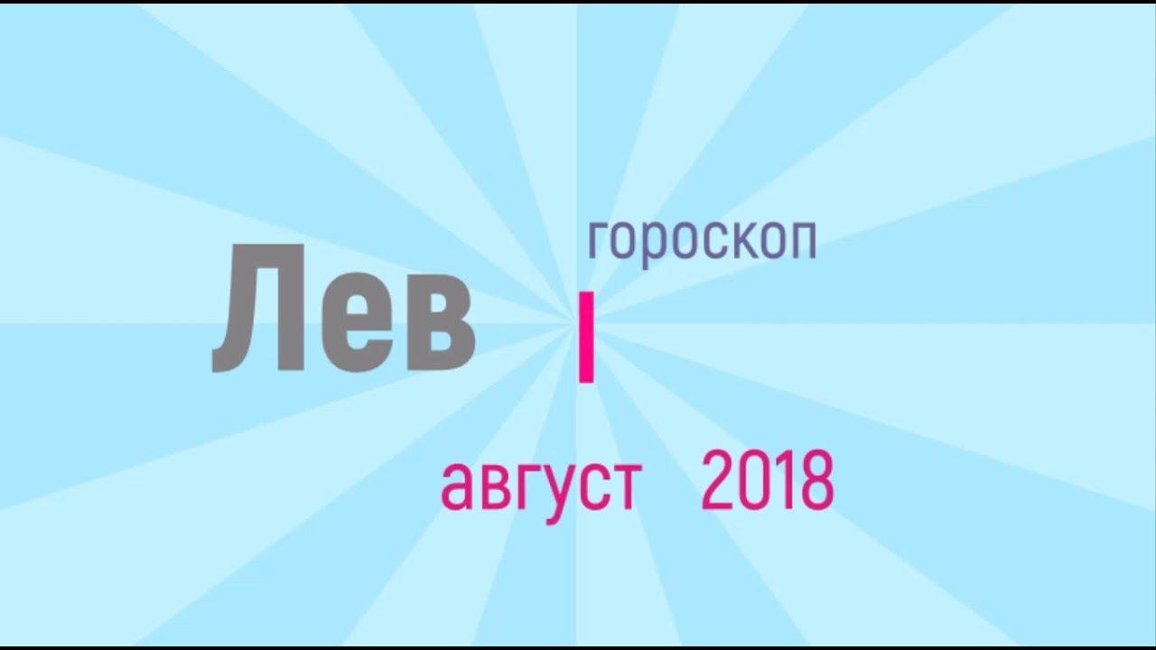 ГОРОСКОП ЛЕВ на август 2018 + календарь Гороскоп для Знаков Зодиака