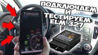ЕЛМ 327 СКАНЕР obd2 для диагностики автомобиля! torque pro obd2  КАК СБРОСИТЬ ЧЕК!