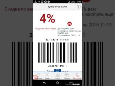 Дисконтная карта красное и белое КБ K&b  скидка четыре процента шесть восемь десять 4% 6% 8% 10%
