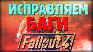 Исправляем проблемы и баги в Fallout 4