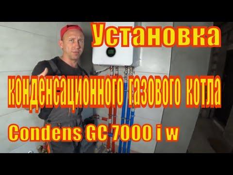 Установка конденсационного газового котла Bosch Condens GC 7000 I W.