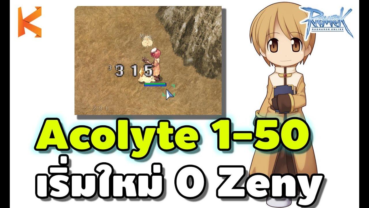 Ragnarok Online : Zero to Acolyte : เก็บเลเวลอโค 1-50 ตัวเปล่า เริ่มต้น 0 Zeny มือใหม่ต้องดู