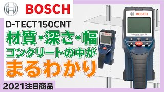 BOSCHコンクリート探知機 ピンポイントで障害物を見つける!【2021注目商品】