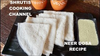 NEER DOSA RECIPE |  MANGLOREAN SPECIAL NEER DOSA | HEALTHY RECIPES | SHRUTIS COOKING CHANNEL.