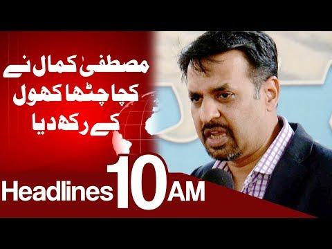 Mustafa Kamal Explore Everything - Headlines 10AM - 12 November 2017 | Express News