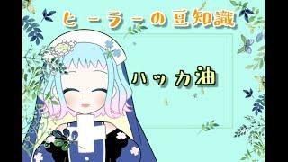 すのう・あにぅのヒーラー豆知識4♡