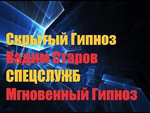 """Скрытый Мгновенный """"Энергоинформационный"""" Гипноз Спецслужб """"Момент Истины"""" Вадим Старов"""