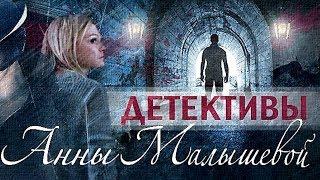 Детективы Анны Малышевой - Трюфельный пес и  Алтарь Тристана
