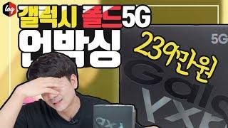 초간단! 갤럭시 폴드 5G 언박싱 (feat.빌라주민 구독자님께)