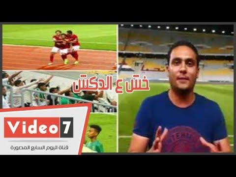 شاهد رد صالح جمعة على شتائم جمهور المصرى - خش على الدكش saleh-gomaa
