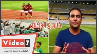 شاهد رد صالح جمعة على شتائم جمهور المصرى ... خش على الدكش