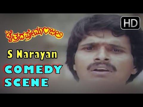 S Narayan Comedy Scenes | Chaithrada Premanjali Kannada Movie | Kannada Comedy Scenes