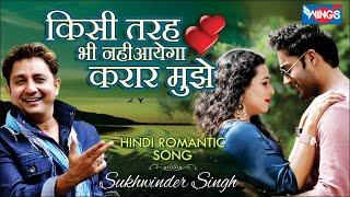 Kisi Tarah Bhi Nahi Aayega Karar Mujhe by Sukhwinder Singh | Hindi Album Romantic Songs