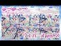 【3BOX開封】ラブライブ!サンシャイン!!ウエハース vol.2 コンプリート狙って開…