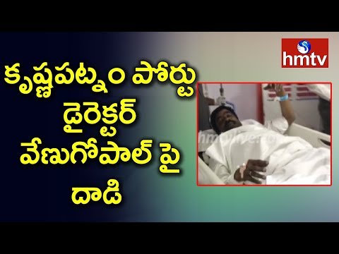 Attack on Krishnapatnam Port Director Venugopal | Nellore | hmtv