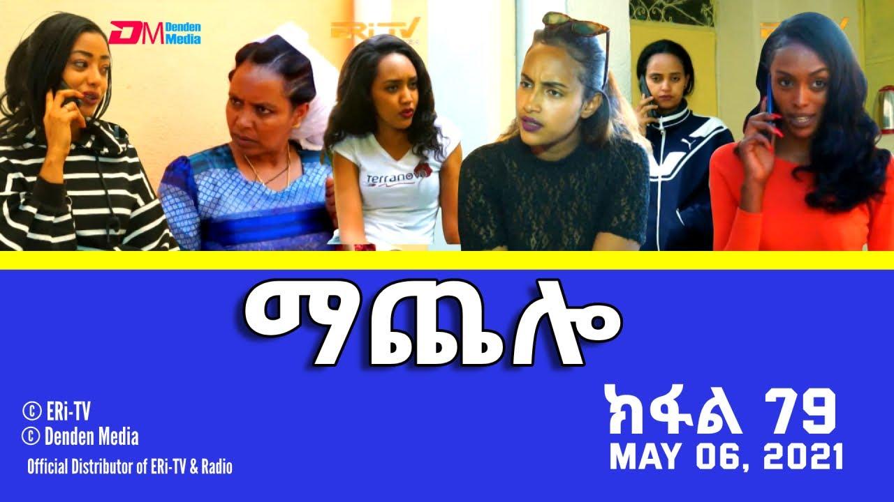 Download ማጨሎ (ክፋል 79) - MaChelo (Part 79) - ERi-TV Drama Series, June 06, 2021
