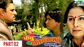 Piyu Tara Vina Mane Eklu Lage | Part 02 | Super Hit Gujarati Film | Vikram Thakore, Priyanka Chadd