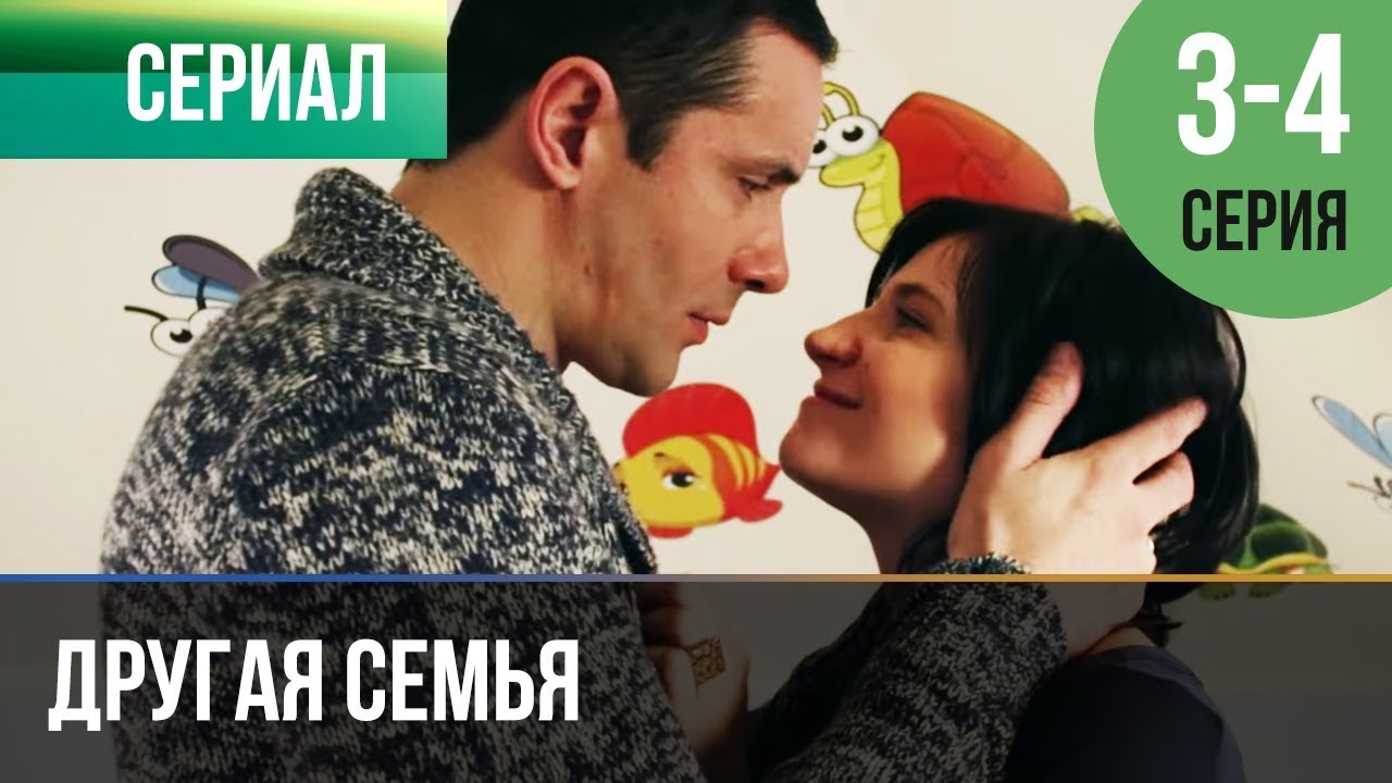 ▶️ Другая семья 3 серия, 4 серия   Сериал / 2014 / Мелодрама
