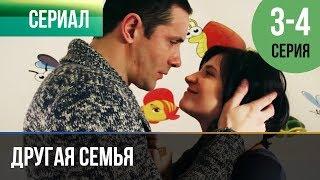 ▶️ Другая семья 3 серия, 4 серия | Сериал / 2014 / Мелодрама