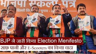 Delhi Elections 2020: BJP ने जारी किया Menifesto साफ़ पानी और E-Scooters का किया वादा