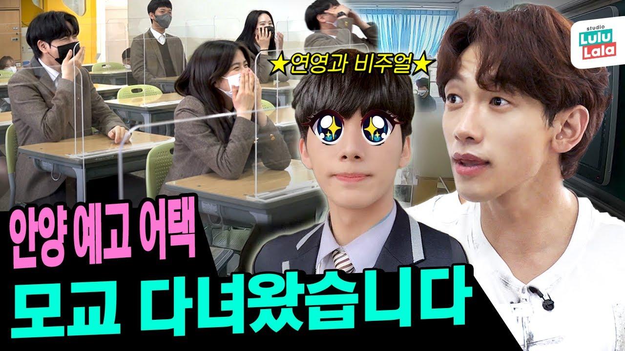 연예인 데뷔 성지✨ 안양예고🏫 스쿨 어택! ㄹㅇ 비 성적표 공개ㅣ시즌비시즌 ep.46