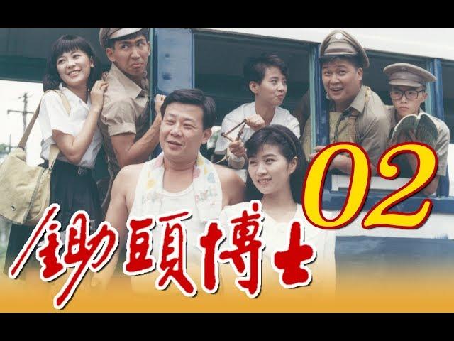 中視經典電視劇『鋤頭博士』EP02 (1989年)