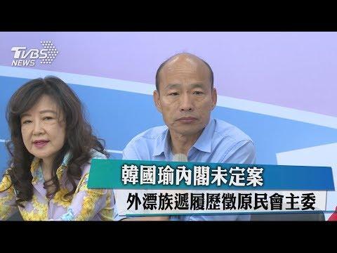 韓國瑜內閣未定案 外漂族遞履歷徵原民會主委